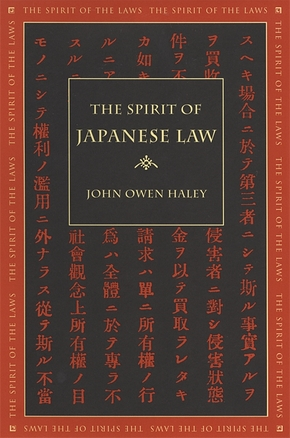 The Spirit of Japanese Law